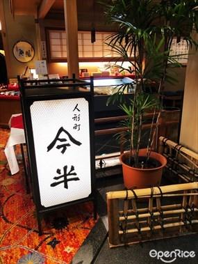 Ningyocho Imahan Ueno-hirokoji Store